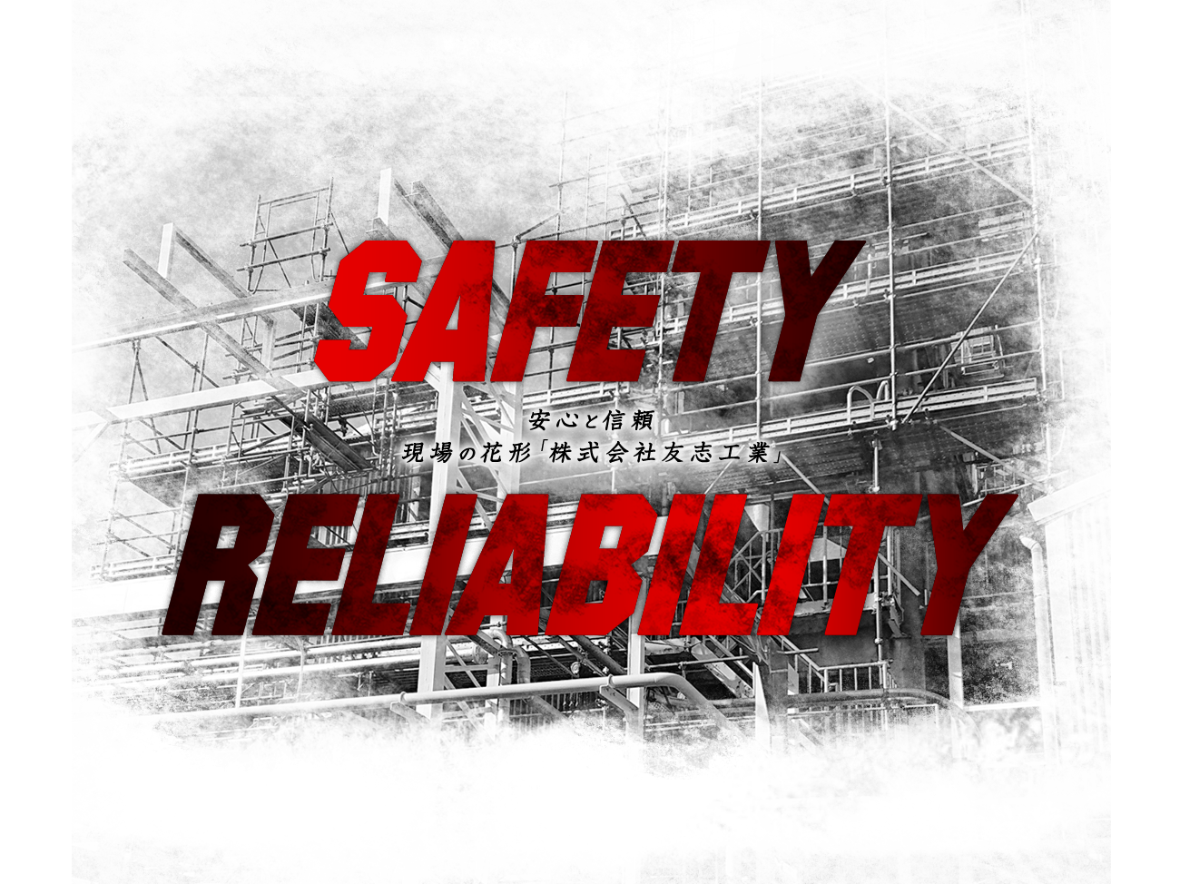 SAFETY RELIABILITY